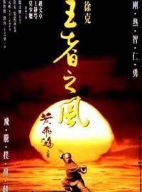 Huang Fei-Hung zhi sei: Wang zhe zhi feng